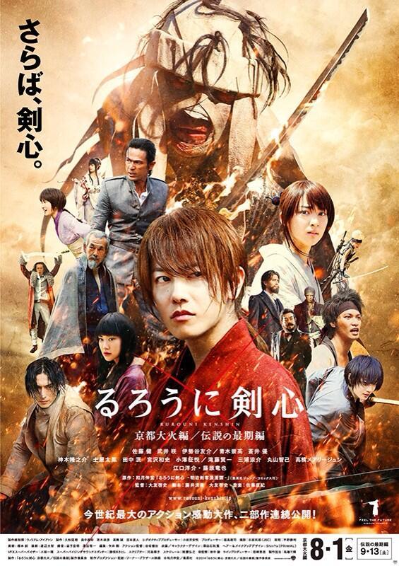 Samurai X poster