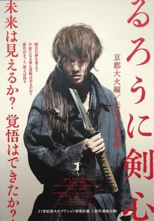 Samurai X novo poster